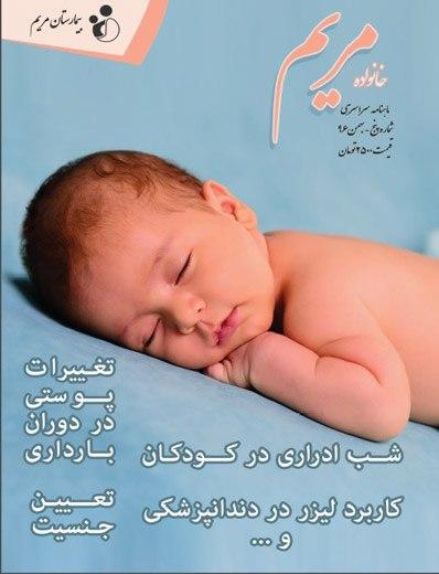 ماهنامه بهمن ماه ۹۶