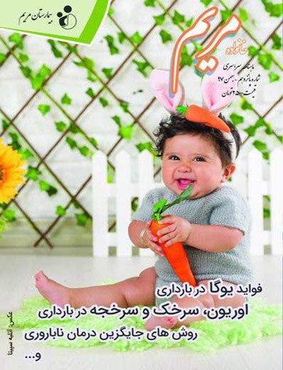 ماهنامه بهمن ماه ۹۷