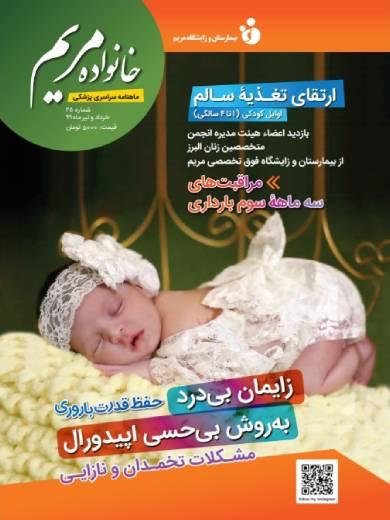 ماهنامه خرداد و تیر 99