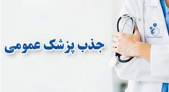 جذب پزشک عمومی